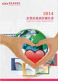 2014年CSR報告書封面