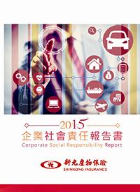 2015年CSR報告書封面