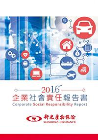 2016新光產險CSR報紹書封面