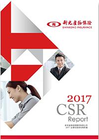 2017CRS報告書
