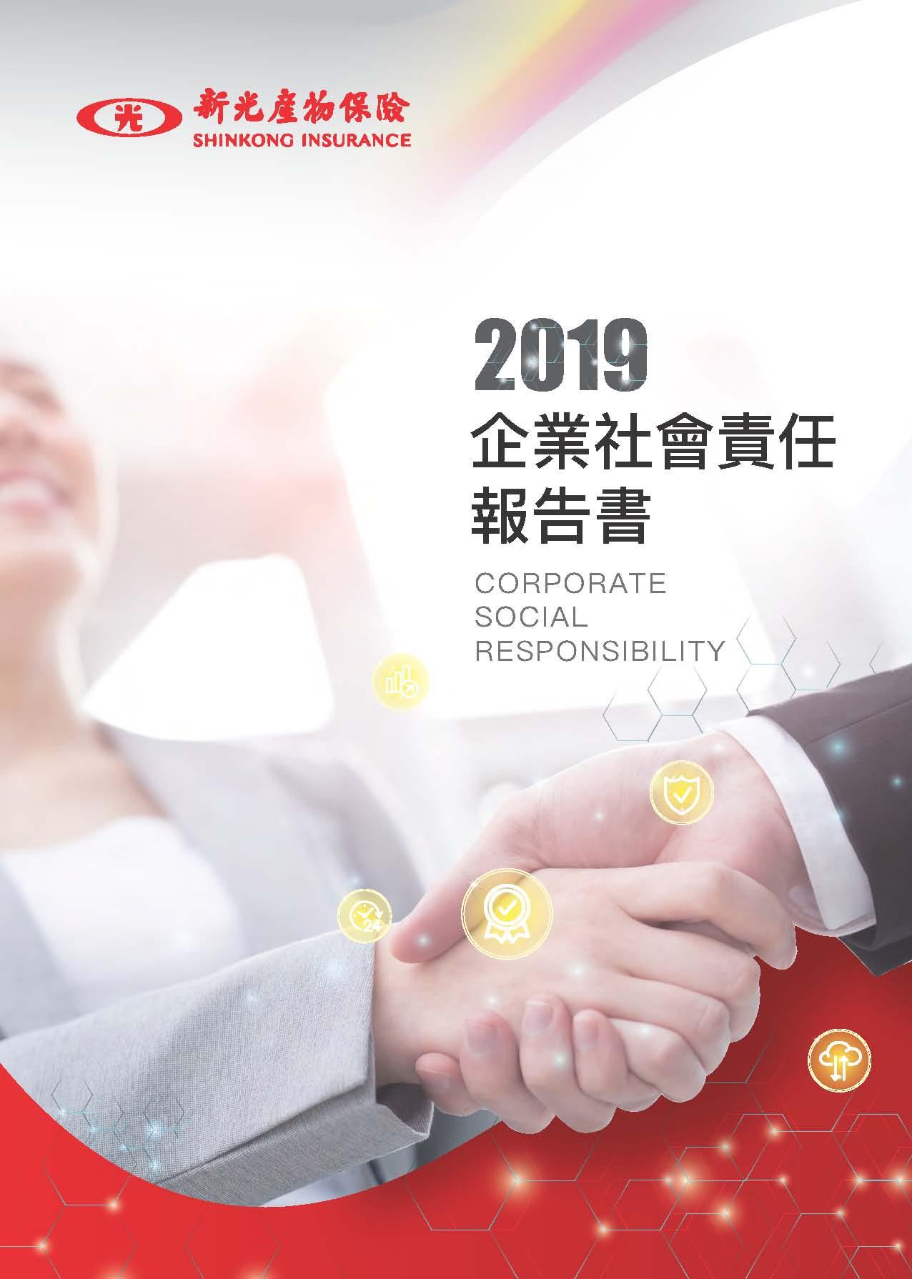 2019CRS報告書