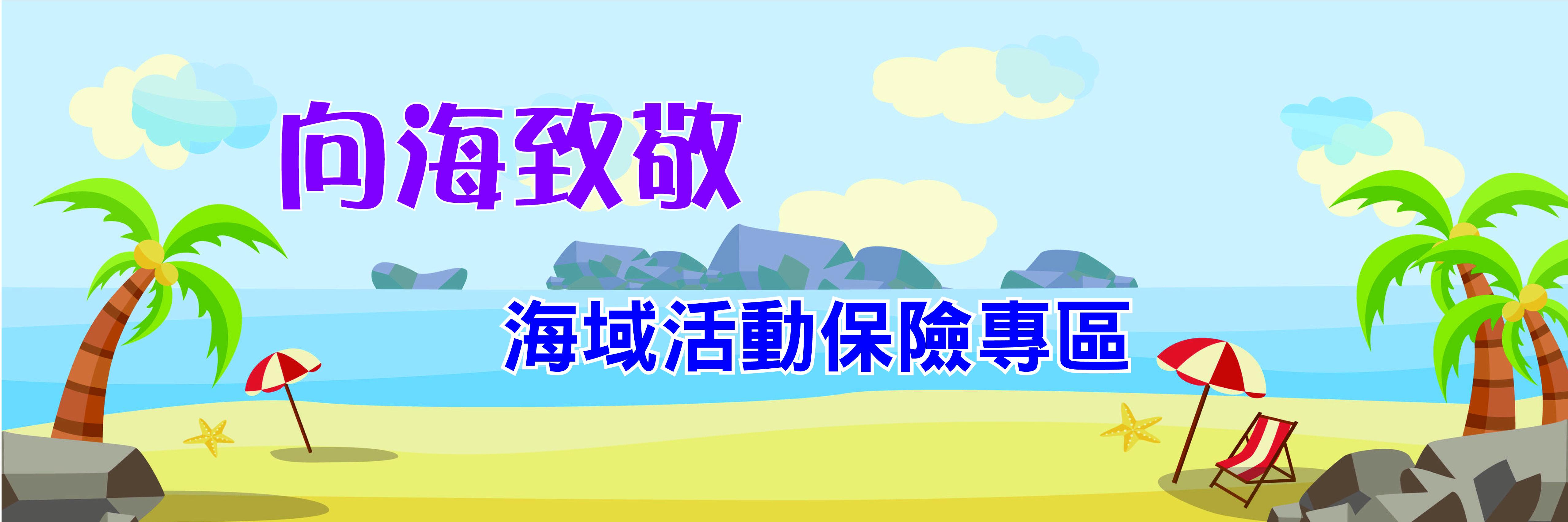 海域活動保險